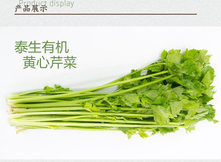 泰生 有机黄心芹菜 250g/盒多少钱
